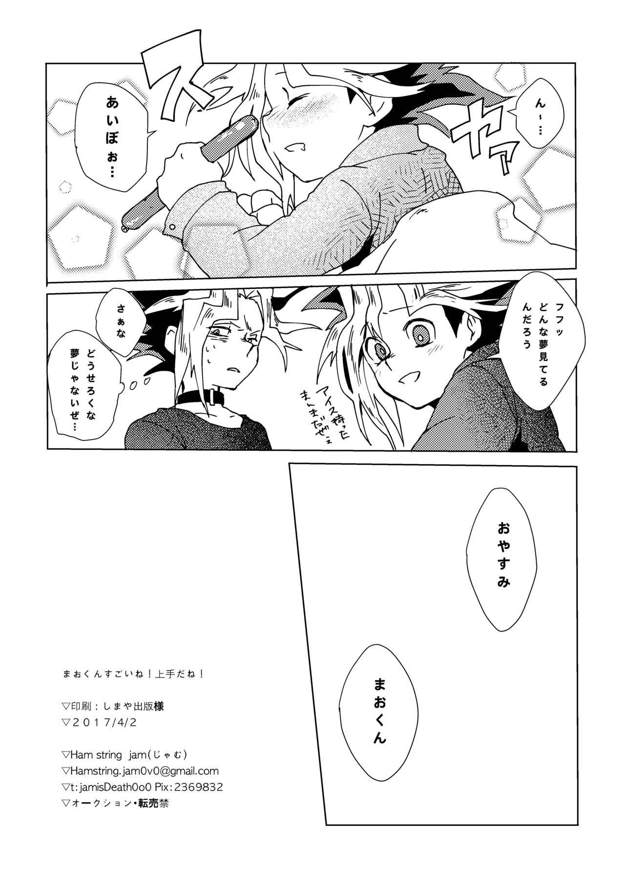 Mao-kun sugoi nejji youzudanetsu! 59