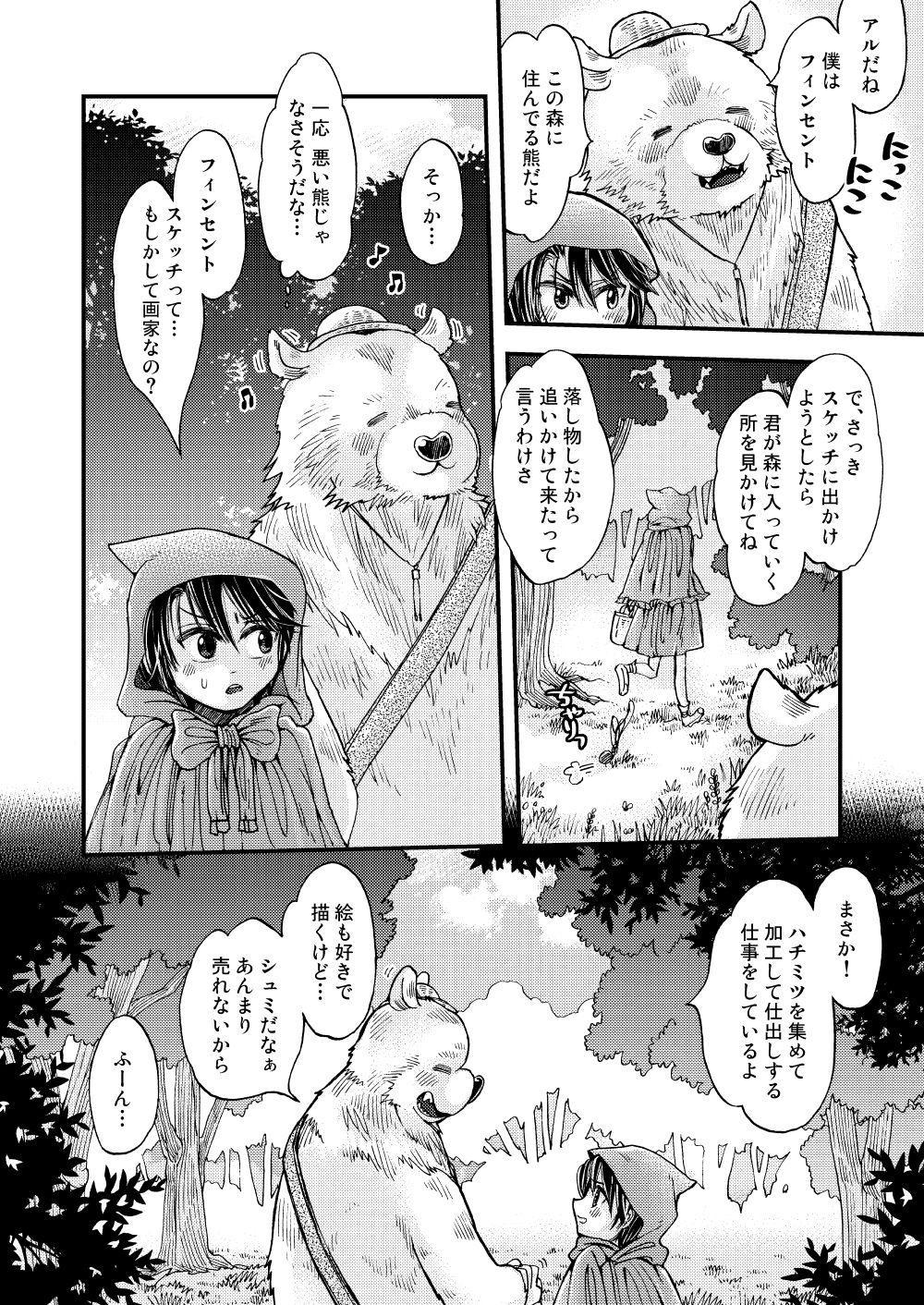 Mori no Kuma-san ni Aisare Sugite Mofu Mofu 9