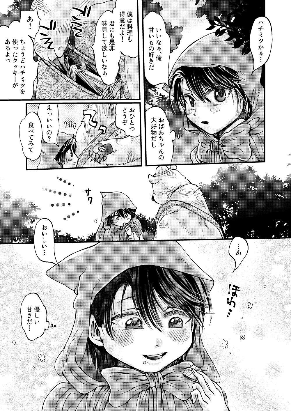 Mori no Kuma-san ni Aisare Sugite Mofu Mofu 10
