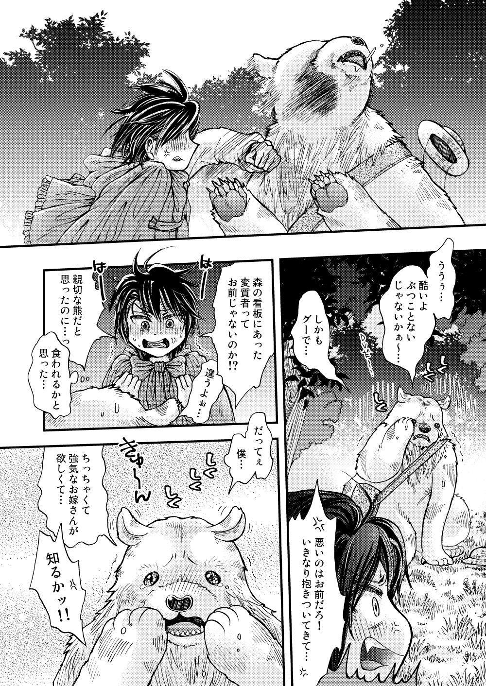 Mori no Kuma-san ni Aisare Sugite Mofu Mofu 13