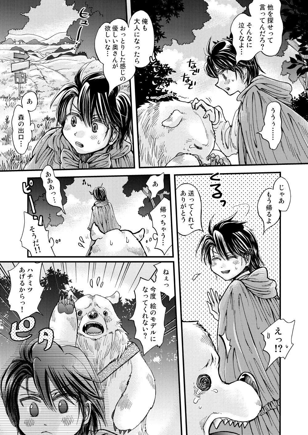 Mori no Kuma-san ni Aisare Sugite Mofu Mofu 14