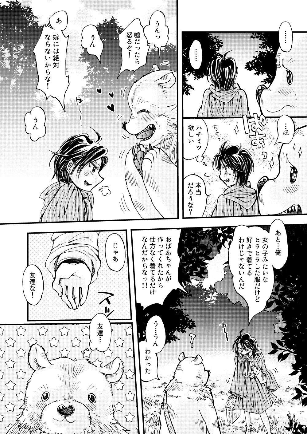 Mori no Kuma-san ni Aisare Sugite Mofu Mofu 15