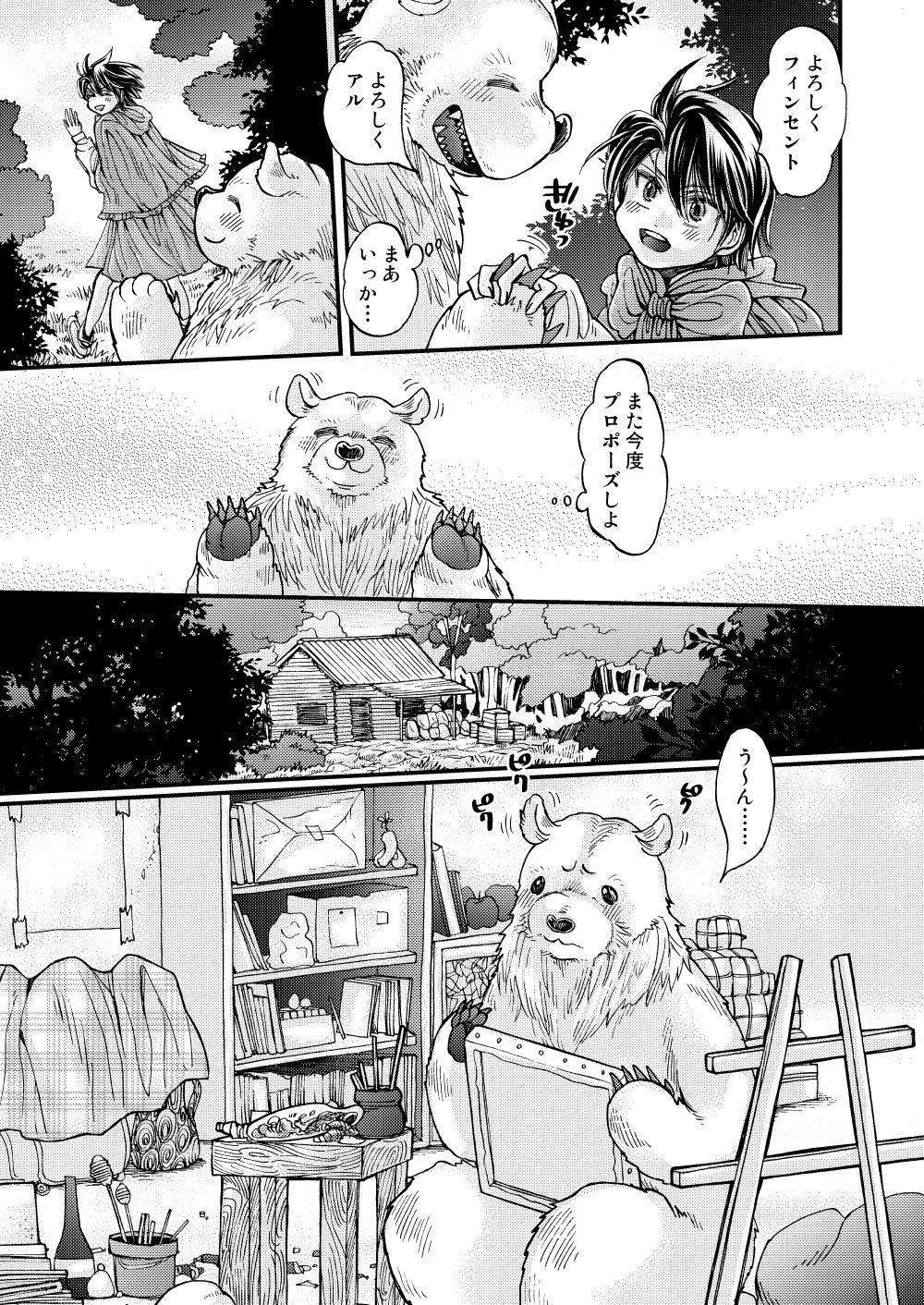 Mori no Kuma-san ni Aisare Sugite Mofu Mofu 16