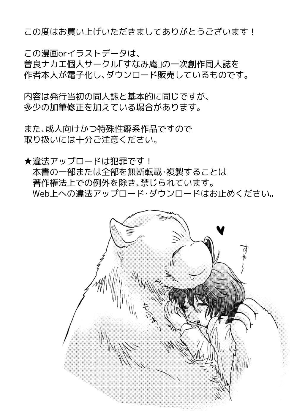 Mori no Kuma-san ni Aisare Sugite Mofu Mofu 1