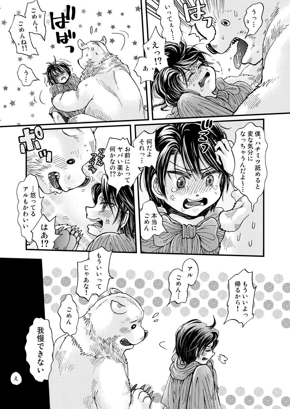 Mori no Kuma-san ni Aisare Sugite Mofu Mofu 22