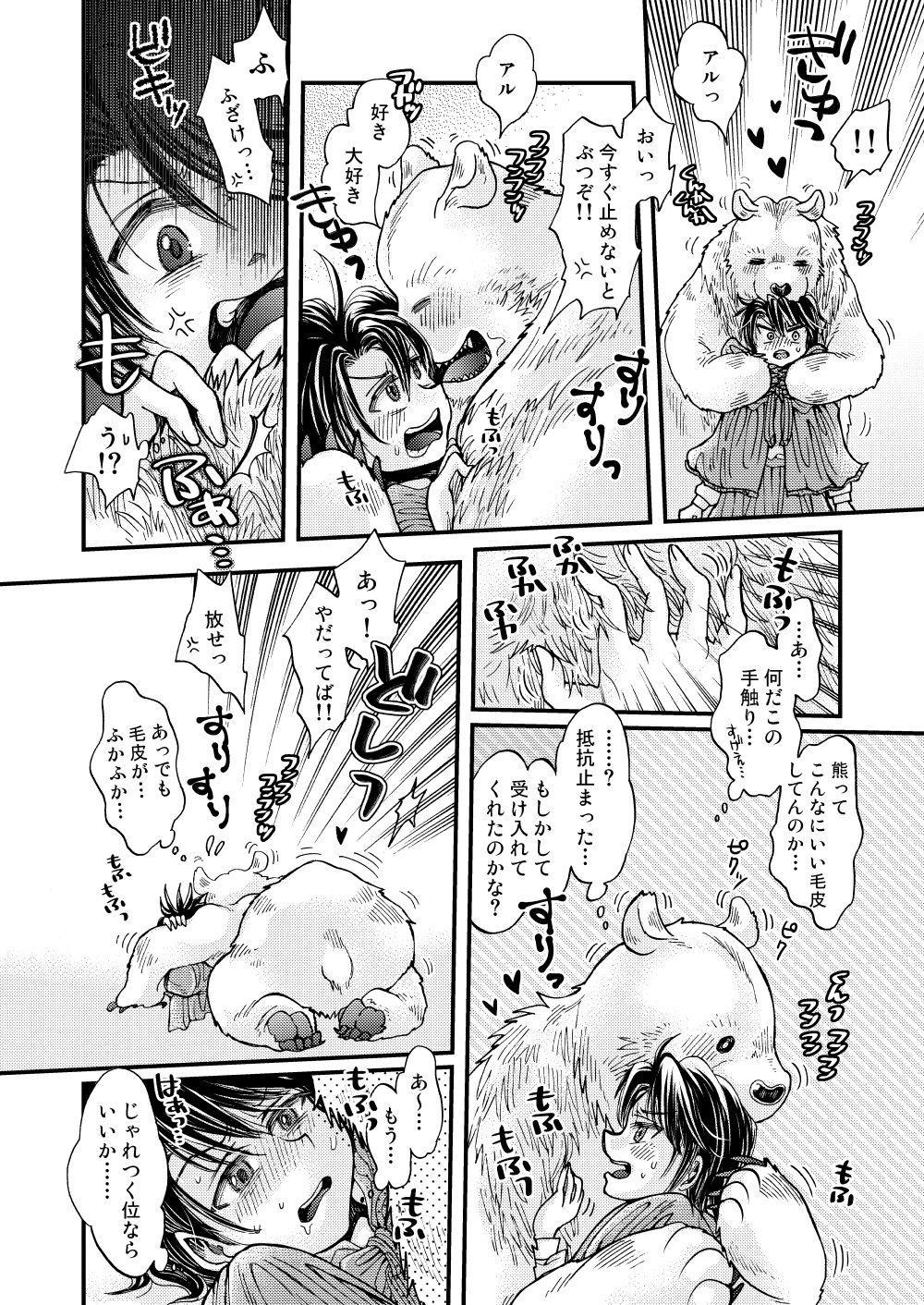 Mori no Kuma-san ni Aisare Sugite Mofu Mofu 23