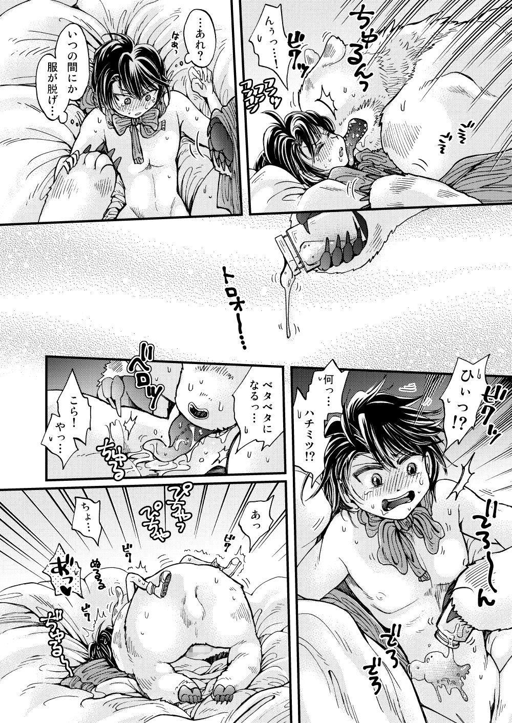 Mori no Kuma-san ni Aisare Sugite Mofu Mofu 25