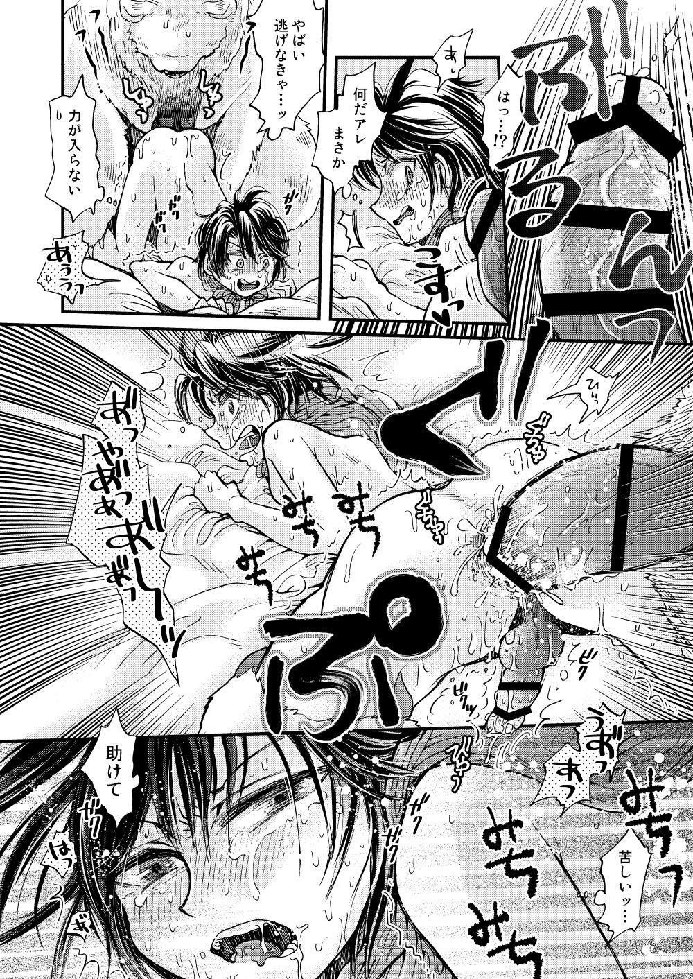 Mori no Kuma-san ni Aisare Sugite Mofu Mofu 29