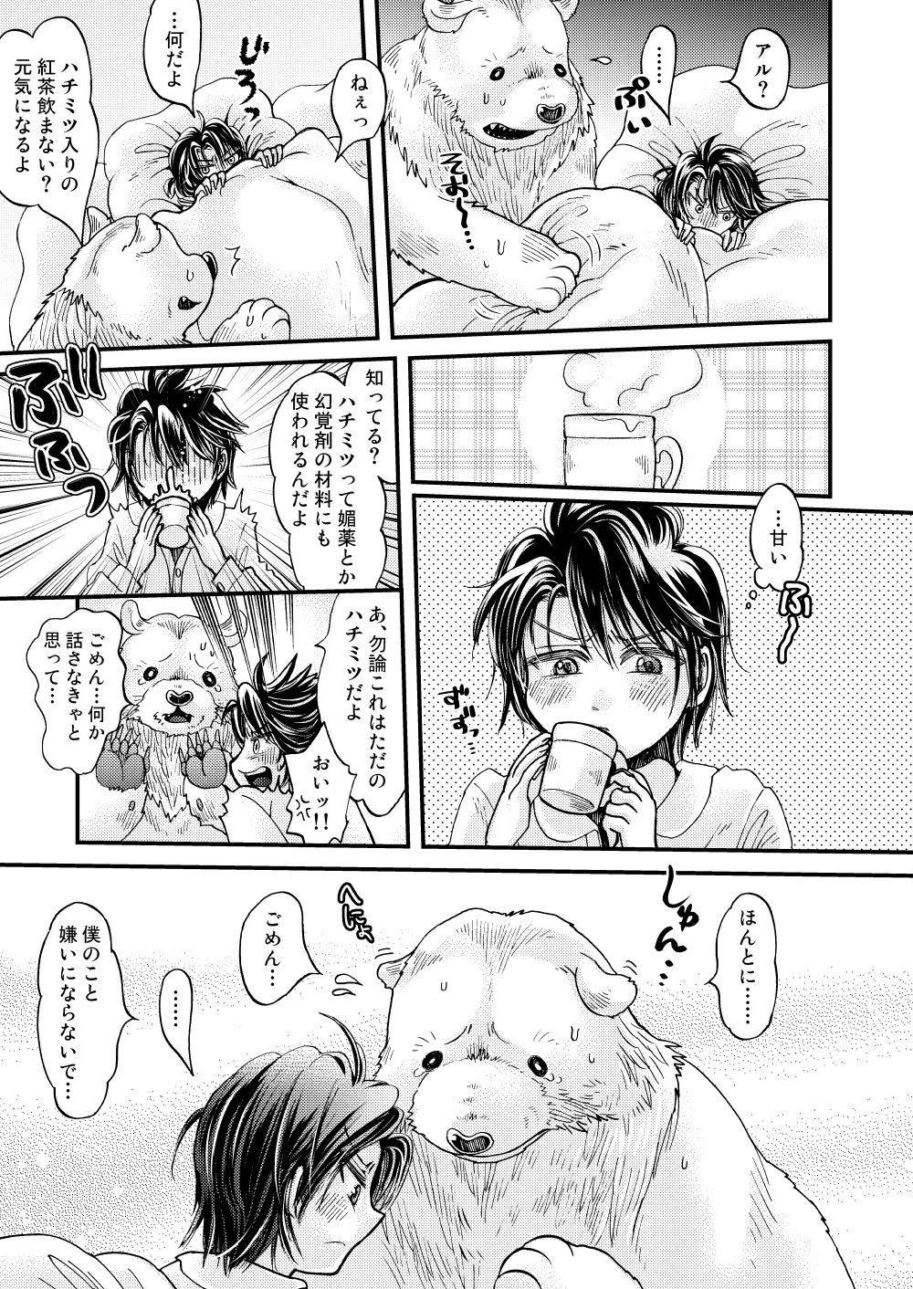 Mori no Kuma-san ni Aisare Sugite Mofu Mofu 32