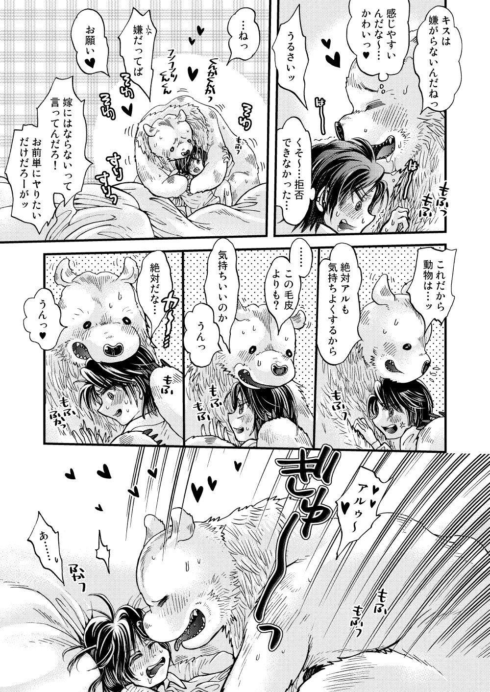 Mori no Kuma-san ni Aisare Sugite Mofu Mofu 34