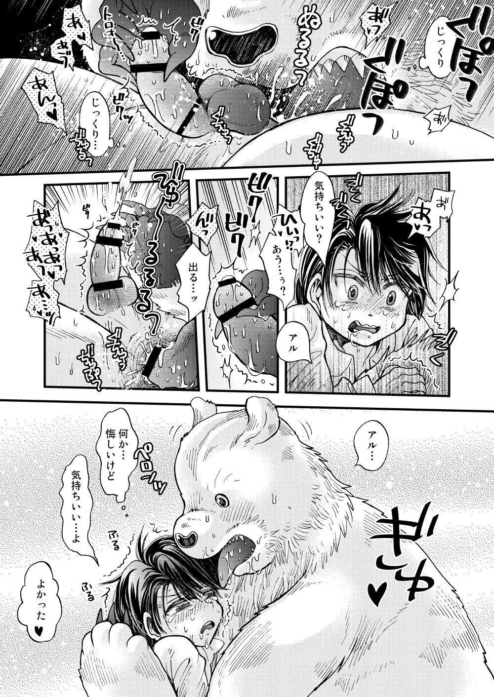 Mori no Kuma-san ni Aisare Sugite Mofu Mofu 36