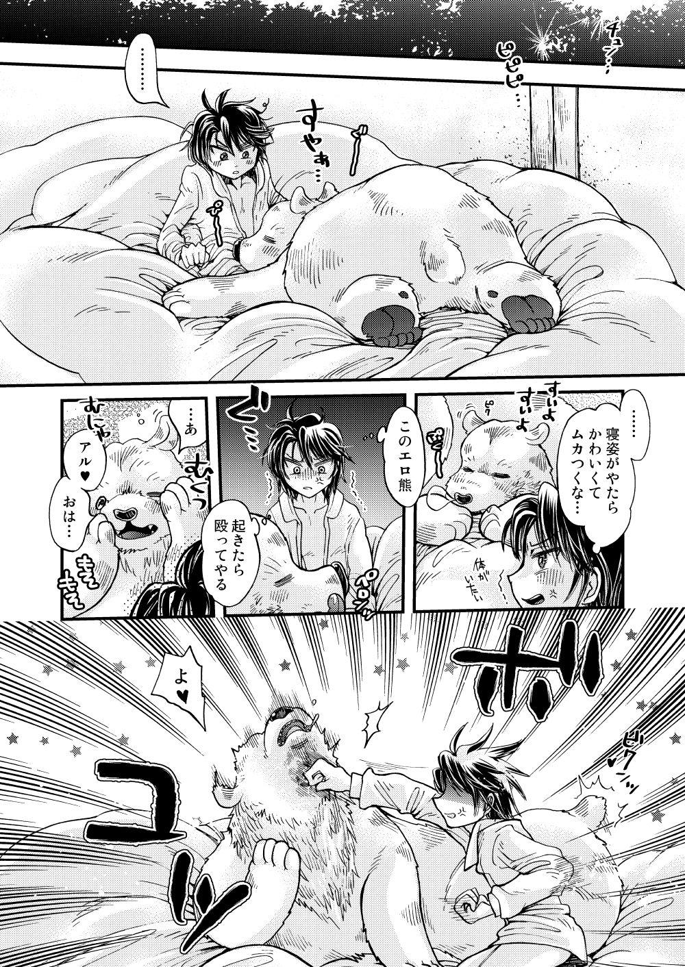 Mori no Kuma-san ni Aisare Sugite Mofu Mofu 43