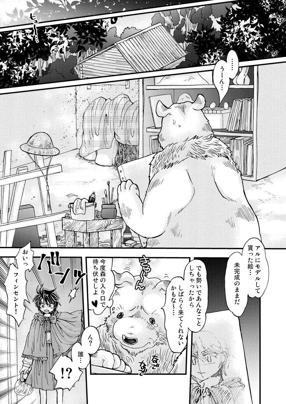 Mori no Kuma-san ni Aisare Sugite Mofu Mofu 44
