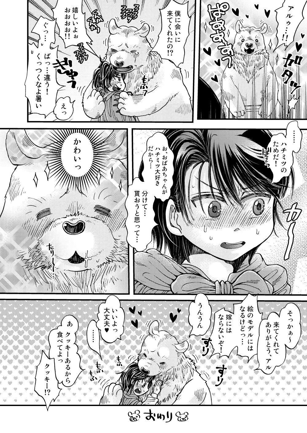 Mori no Kuma-san ni Aisare Sugite Mofu Mofu 45