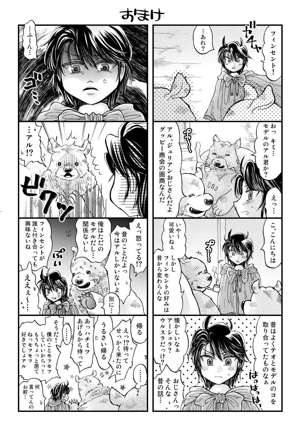Mori no Kuma-san ni Aisare Sugite Mofu Mofu 46
