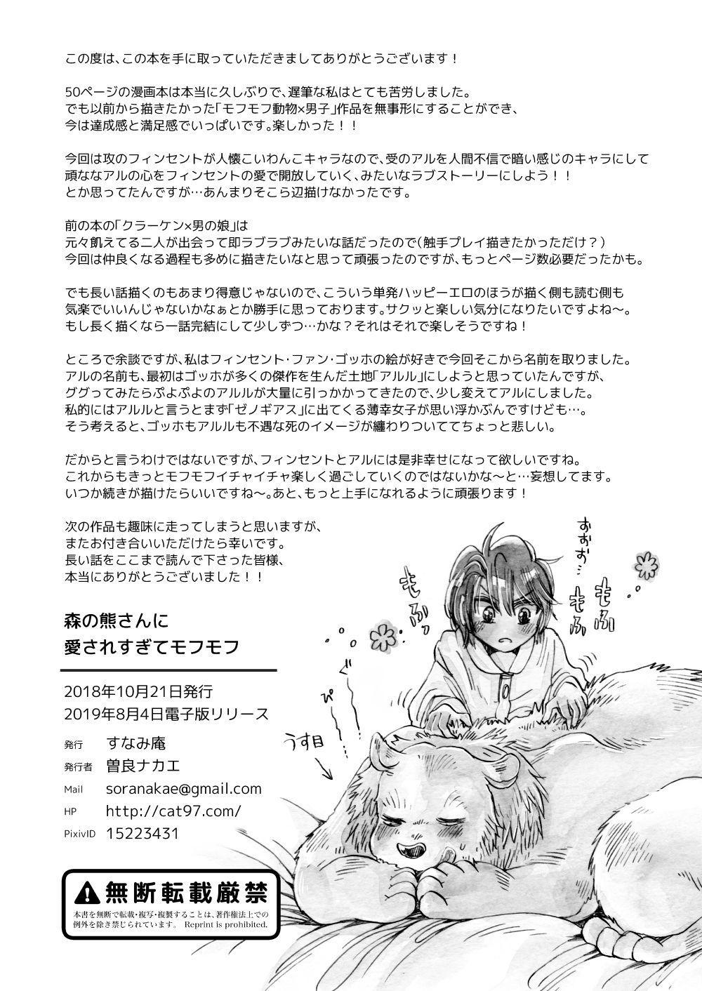 Mori no Kuma-san ni Aisare Sugite Mofu Mofu 47
