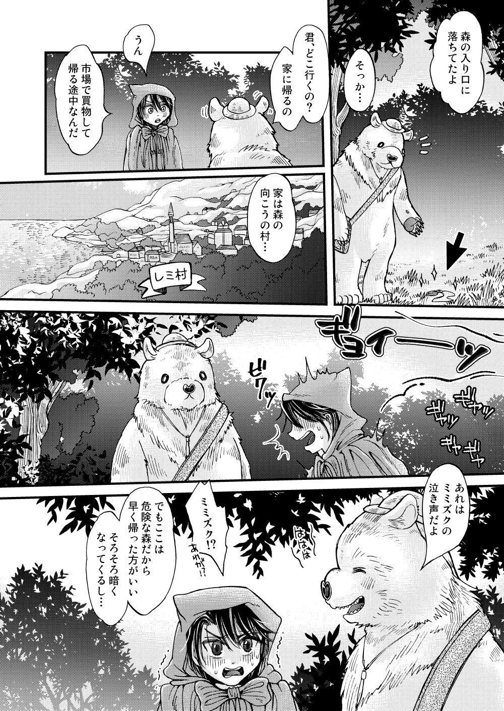 Mori no Kuma-san ni Aisare Sugite Mofu Mofu 7