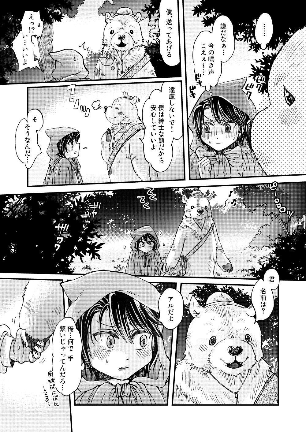 Mori no Kuma-san ni Aisare Sugite Mofu Mofu 8