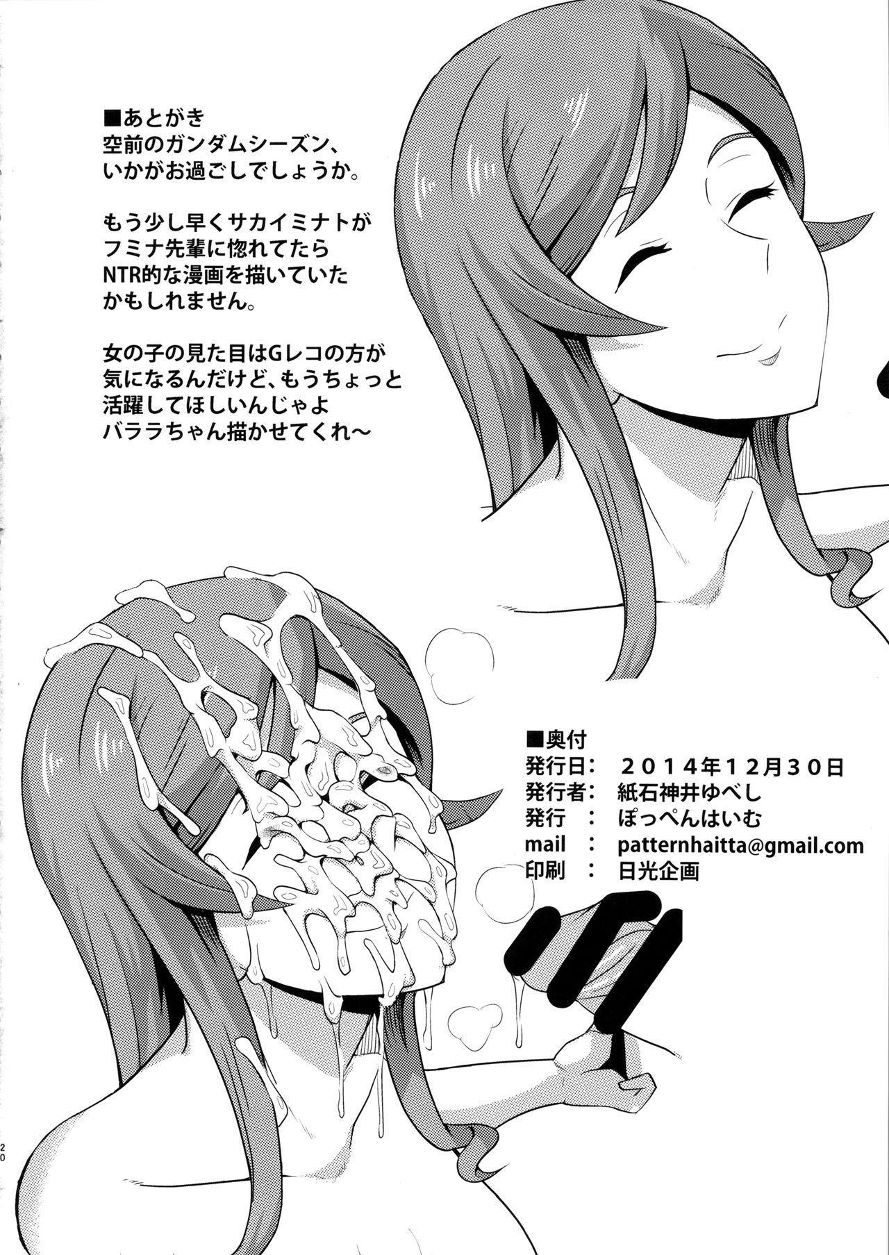 Kamiki Mirai no Sekai   Mirai Kamiki's World 20