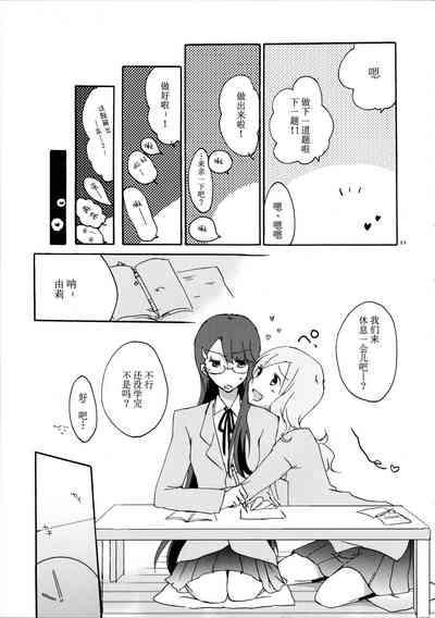 Yuri to Issho ni Obenkyou. 10