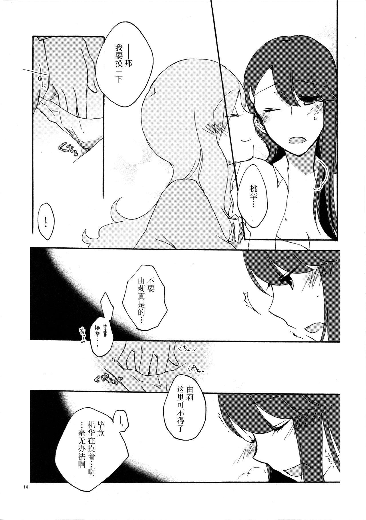 Yuri to Issho ni Obenkyou. 14