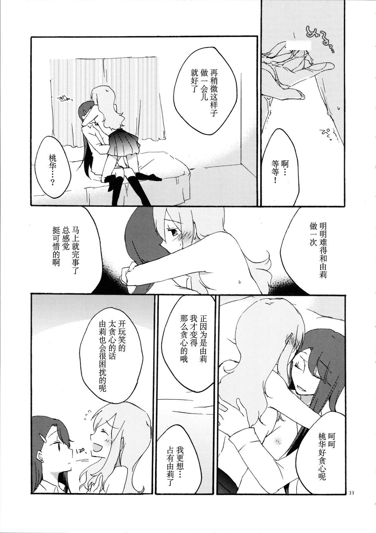 Yuri to Issho ni Obenkyou. 23