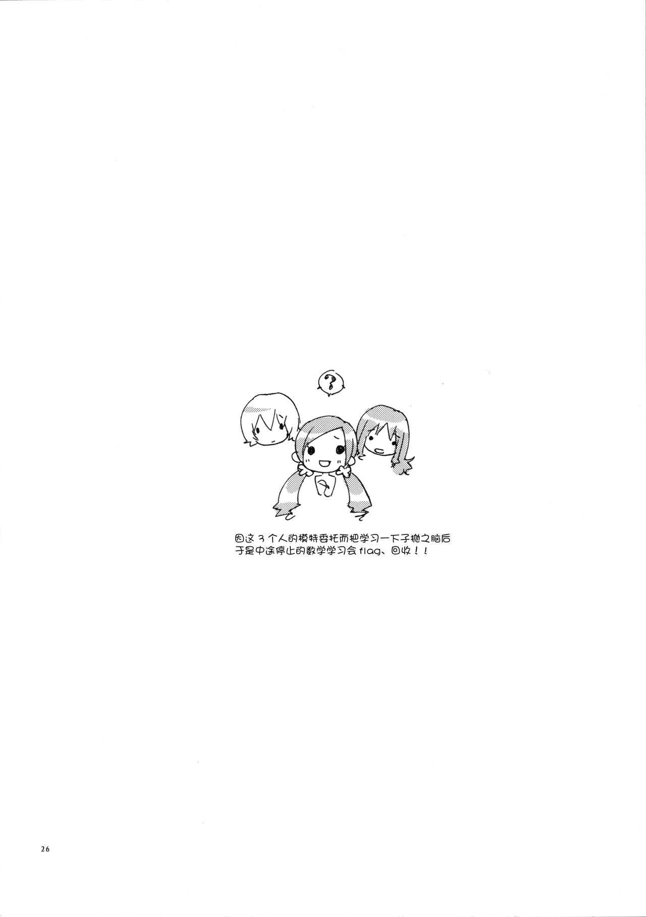 Yuri to Issho ni Obenkyou. 26