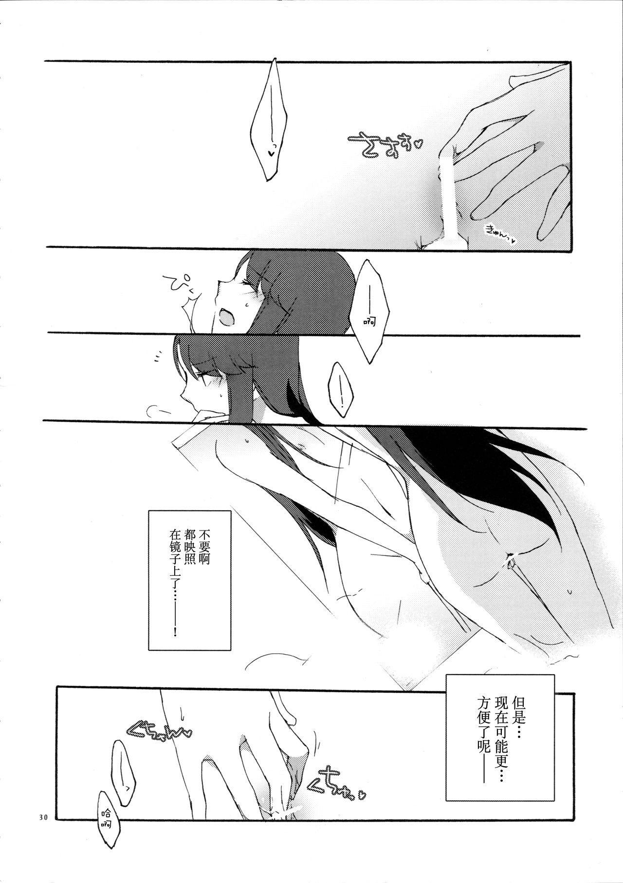 Yuri to Issho ni Obenkyou. 30