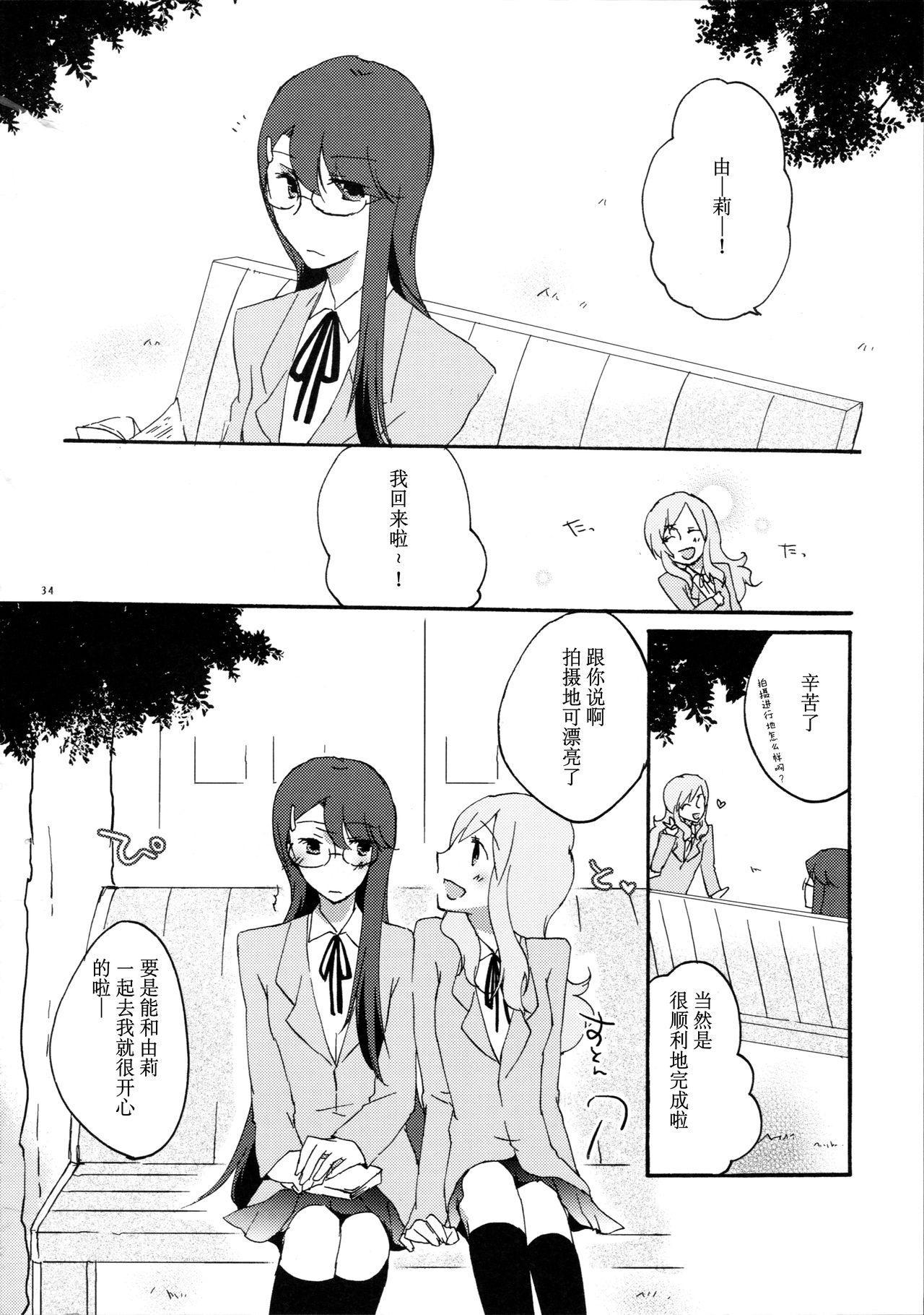 Yuri to Issho ni Obenkyou. 34