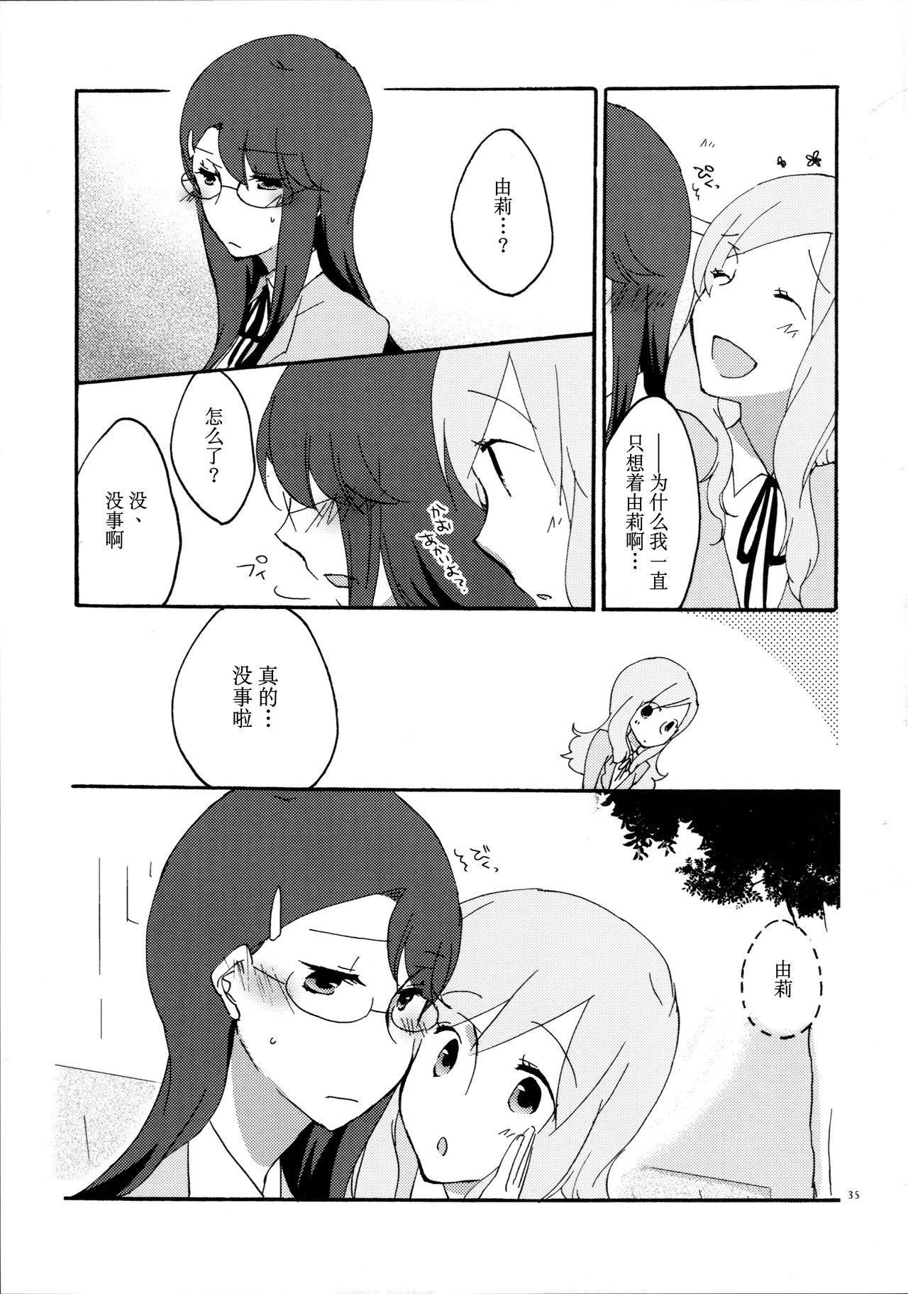 Yuri to Issho ni Obenkyou. 35