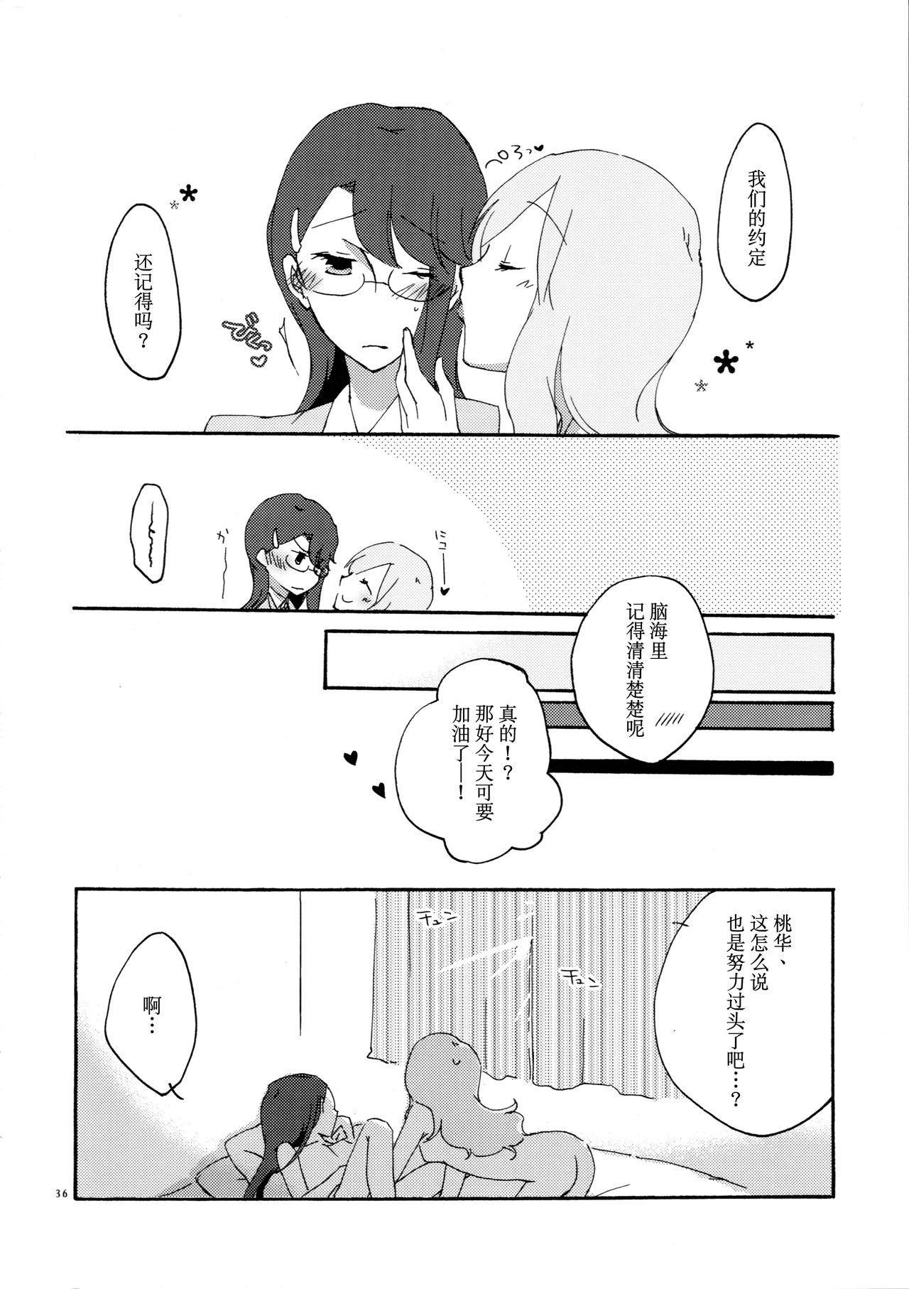 Yuri to Issho ni Obenkyou. 36