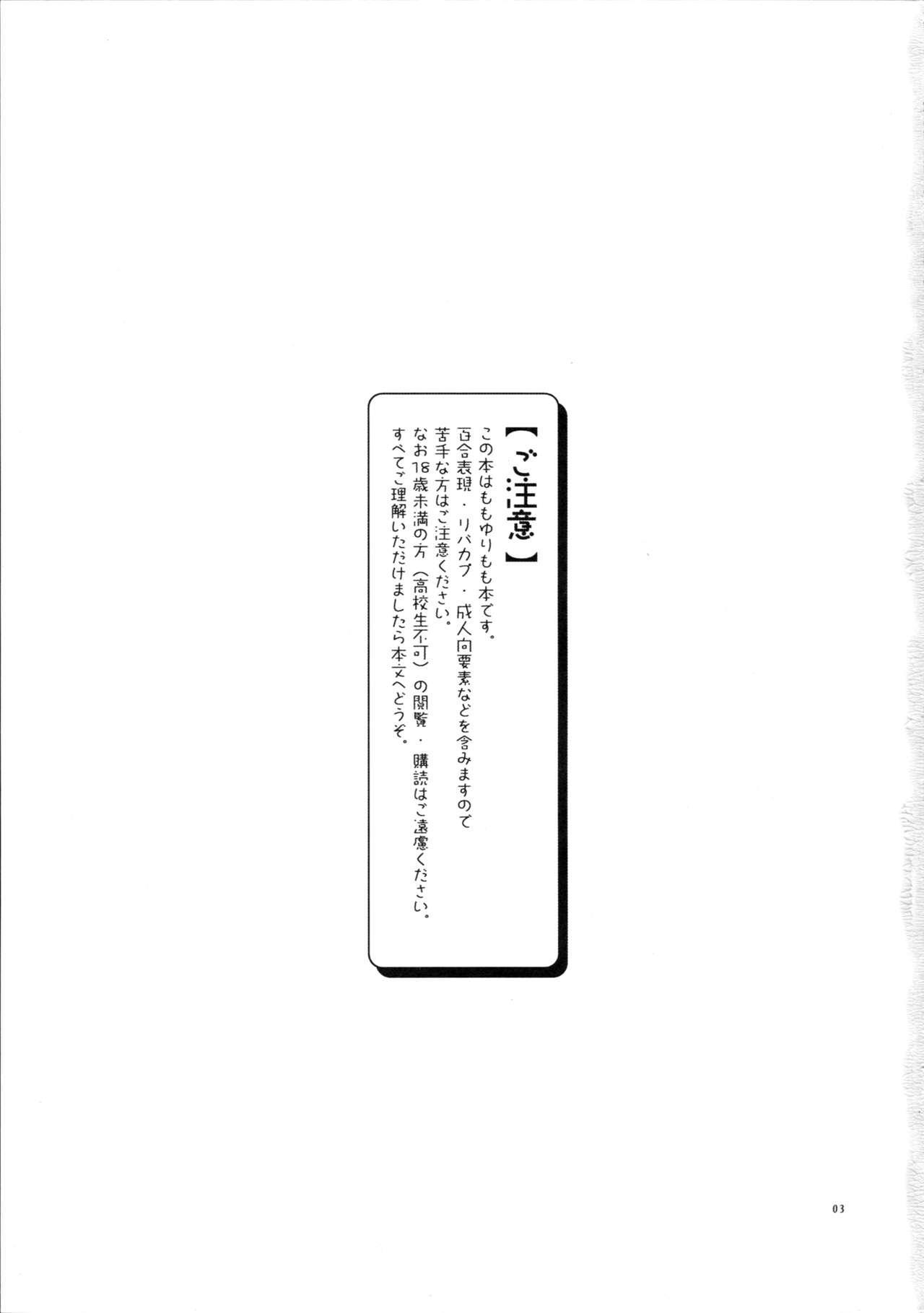 Yuri to Issho ni Obenkyou. 3