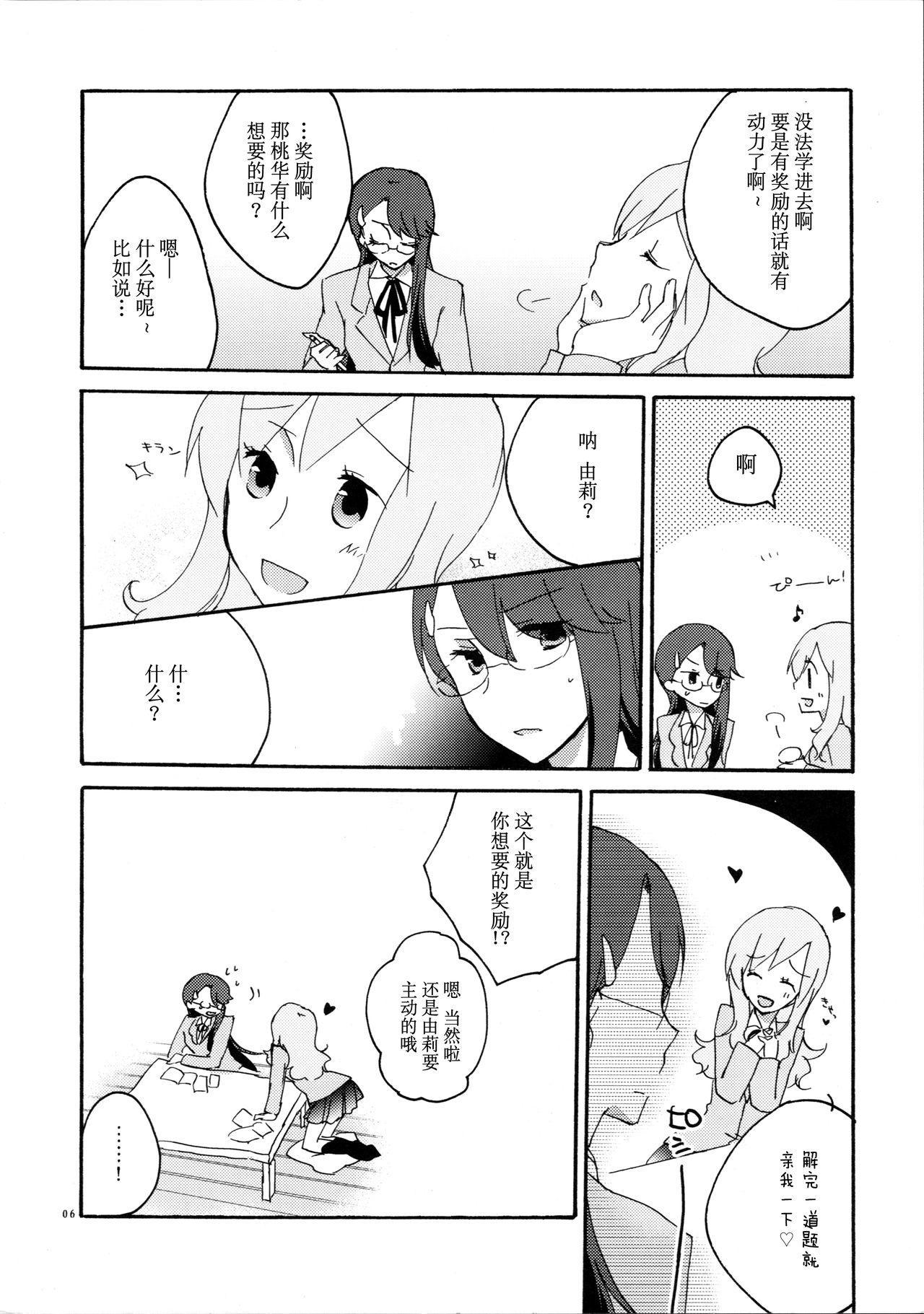 Yuri to Issho ni Obenkyou. 6