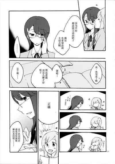 Yuri to Issho ni Obenkyou. 8