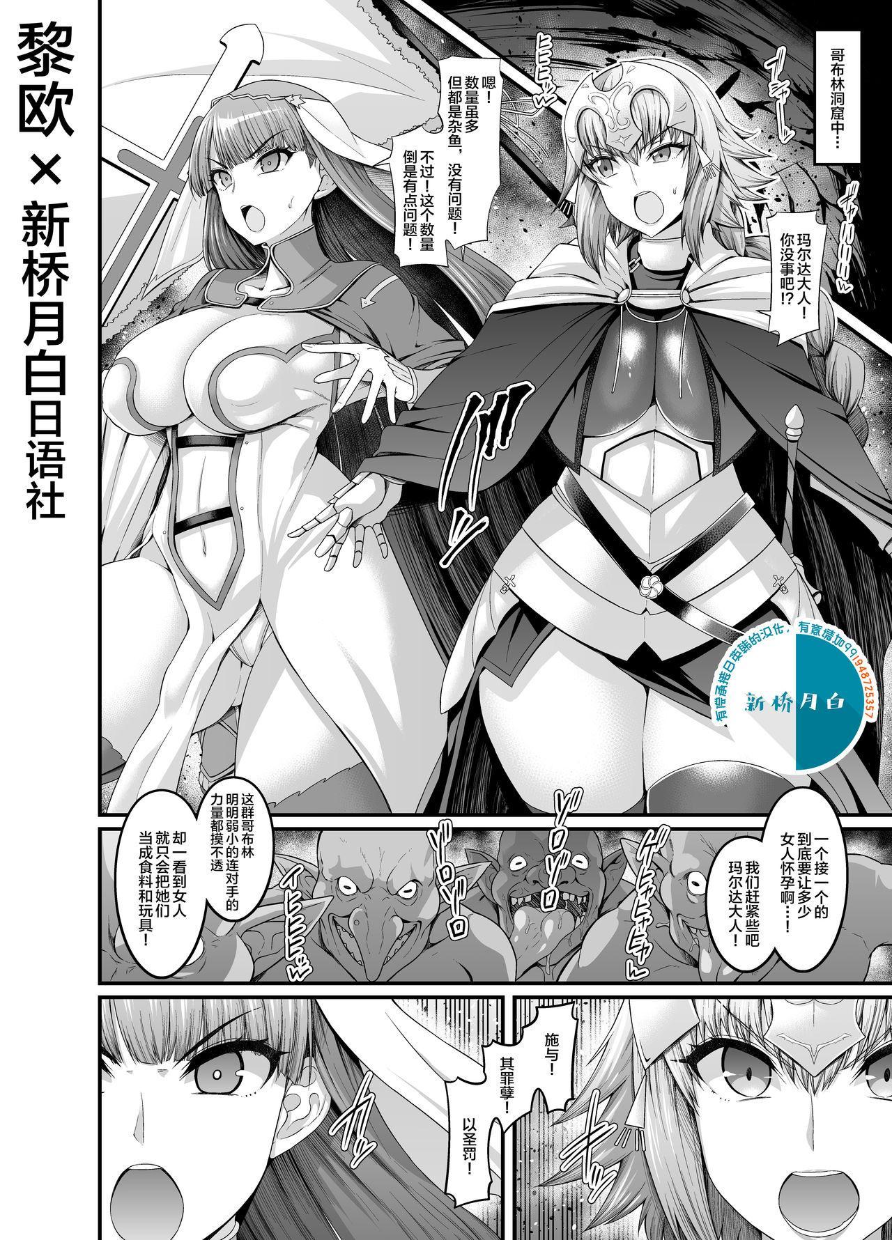 Jeanne to Martha, Goblin no Su e Iku 0