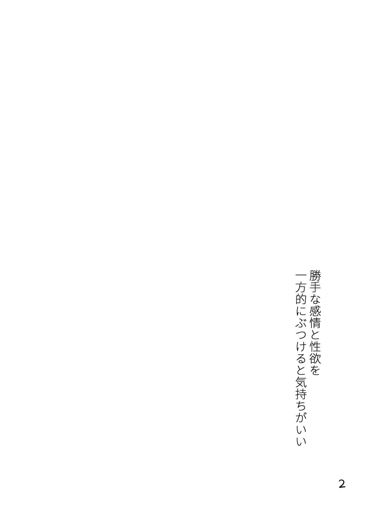 Jikan Teishi da yo! Sanae-san! 1