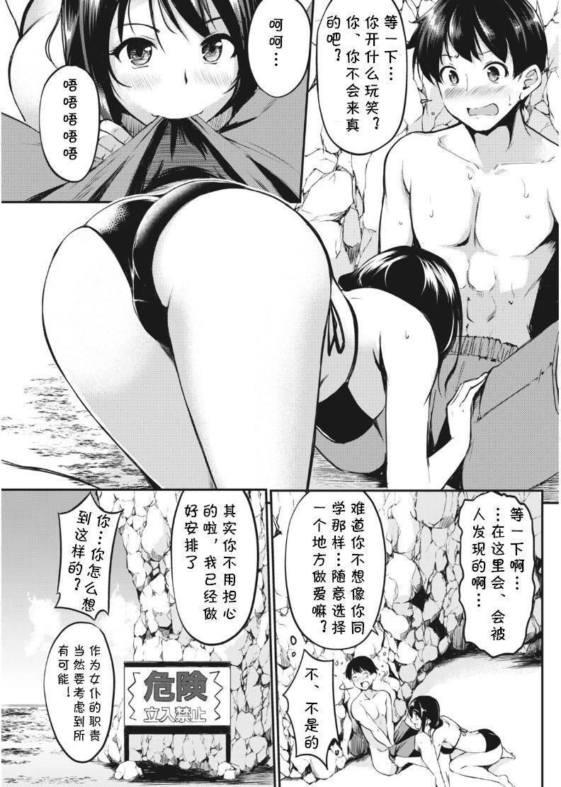 Kahogo na Kaede-san 10