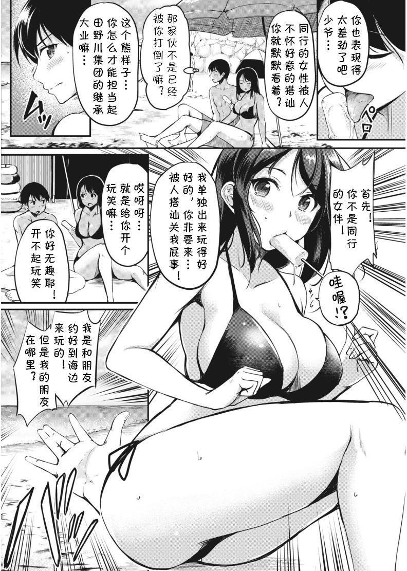 Kahogo na Kaede-san 1