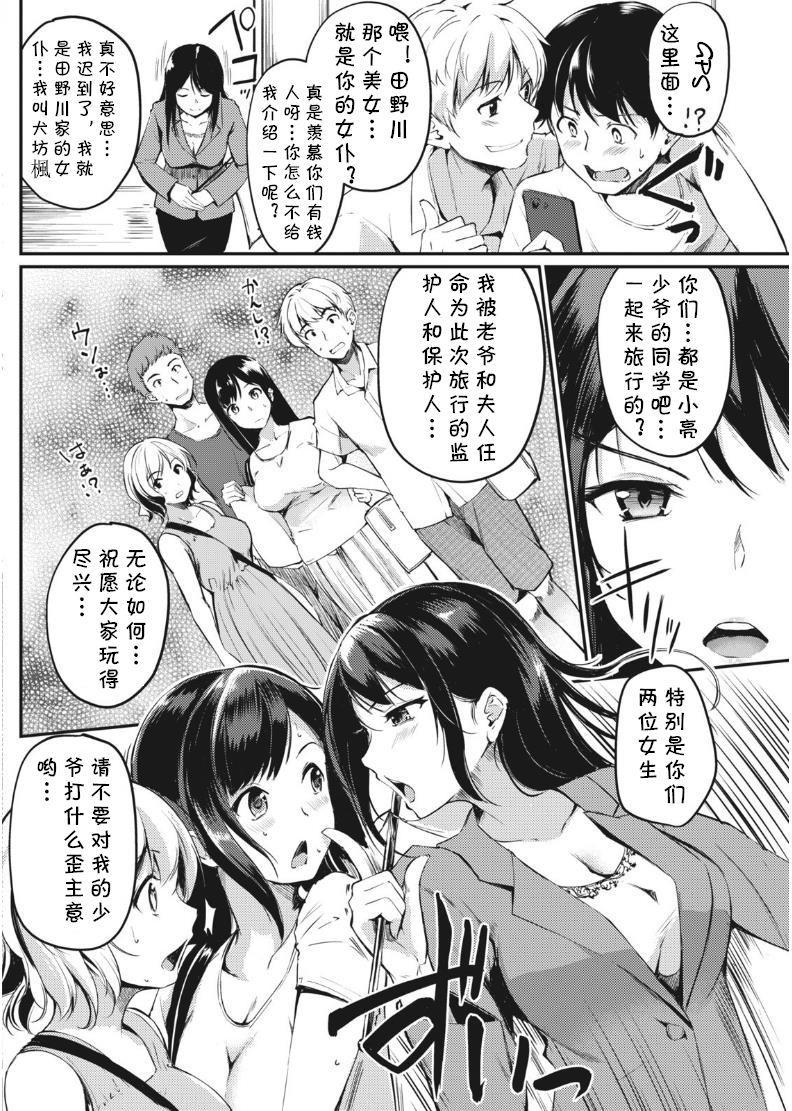 Kahogo na Kaede-san 3