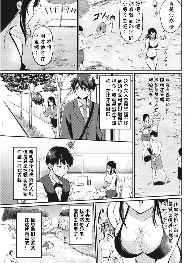 Kahogo na Kaede-san 6