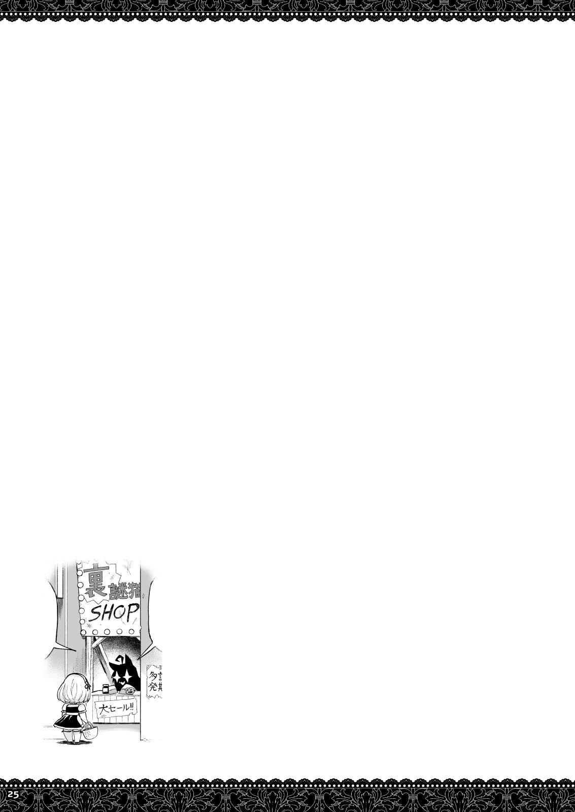 [Nihohuhehon (Supurai)] WhiteBrim Royal Maid-tai no Kenshin-Tekina Aijou o Zonbun ni Ajiwau Hon (Azur Lane) [Digital] 23