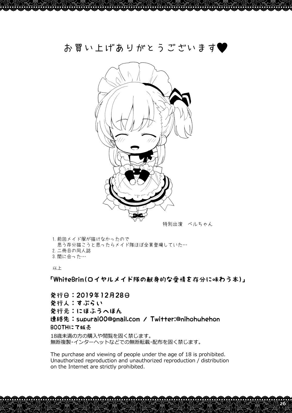 [Nihohuhehon (Supurai)] WhiteBrim Royal Maid-tai no Kenshin-Tekina Aijou o Zonbun ni Ajiwau Hon (Azur Lane) [Digital] 24