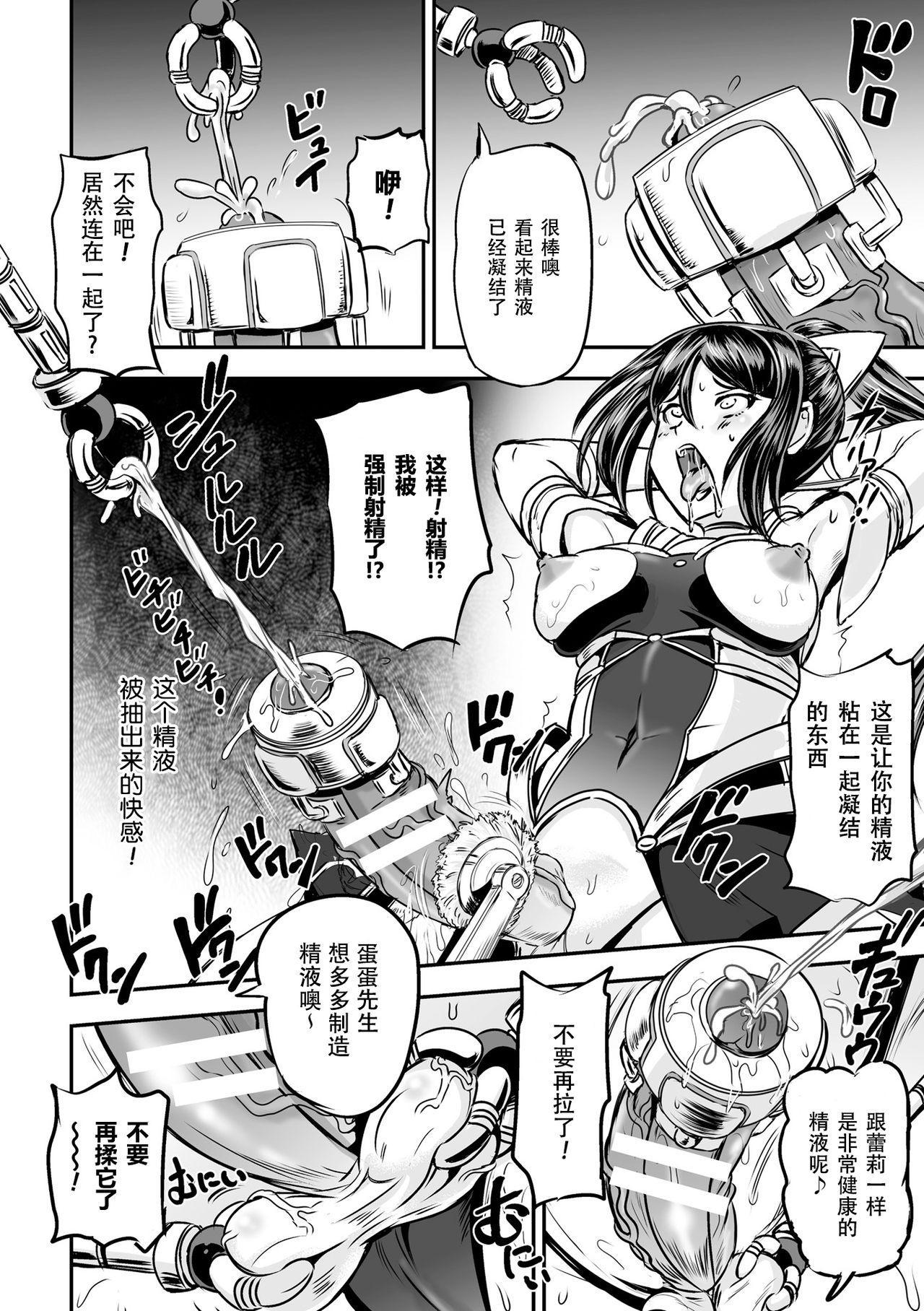 Mahoushoujyo Rensei System 前传 14