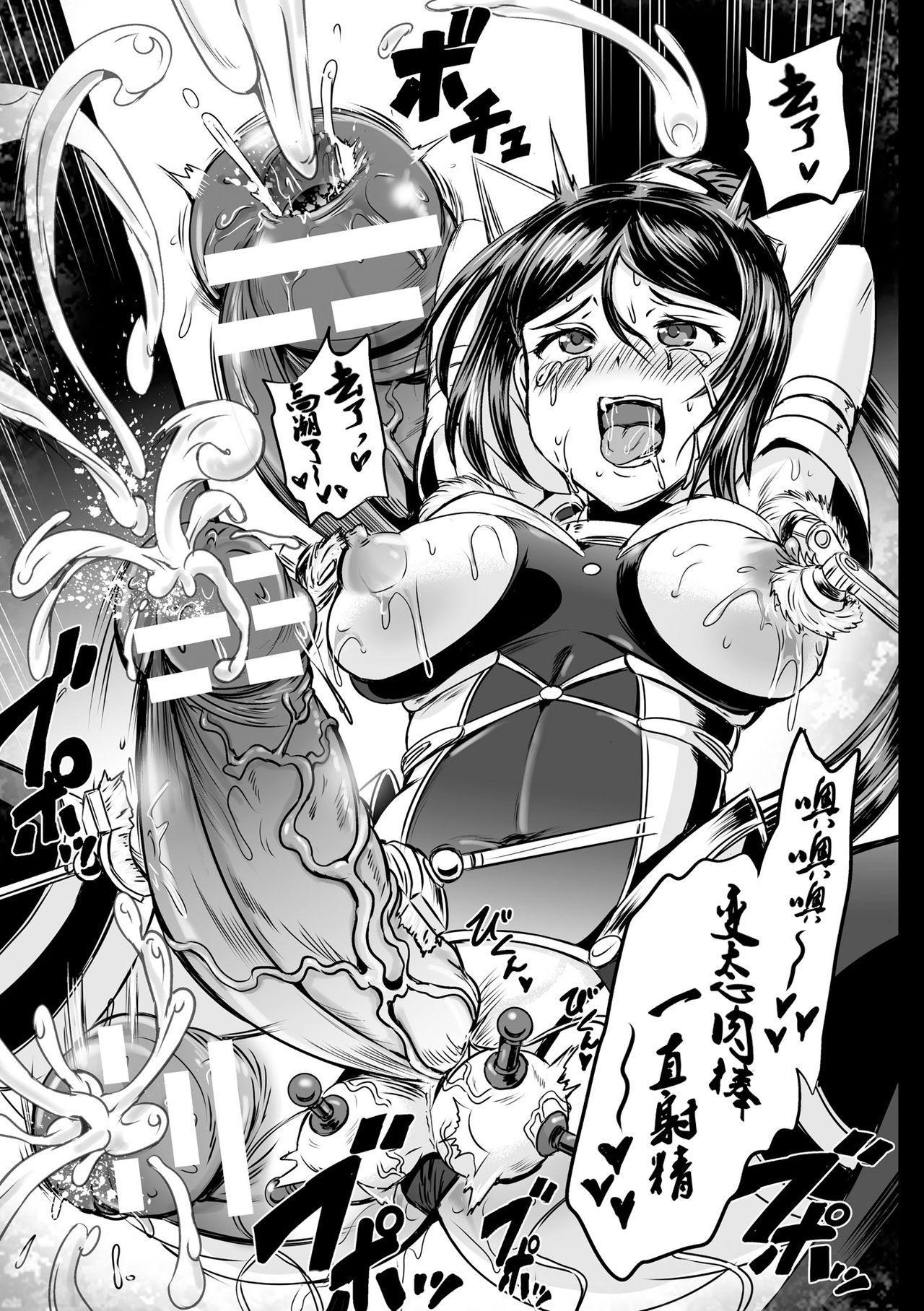 Mahoushoujyo Rensei System 前传 19