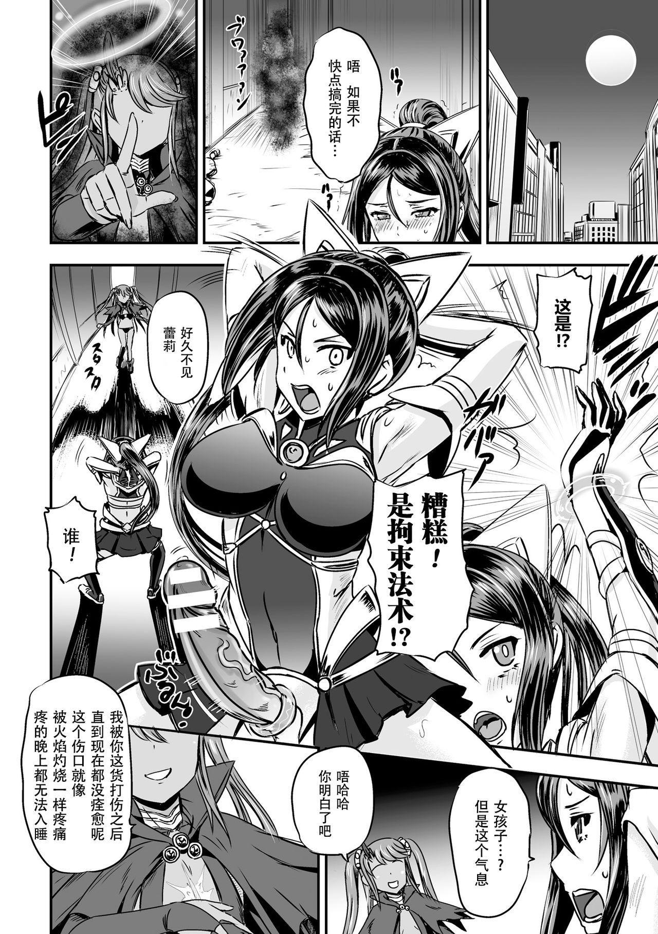 Mahoushoujyo Rensei System 前传 4