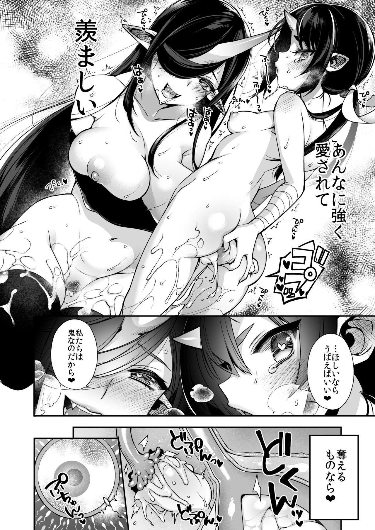 Oni Girls Want To Mate With A Human Male Omnibus 140
