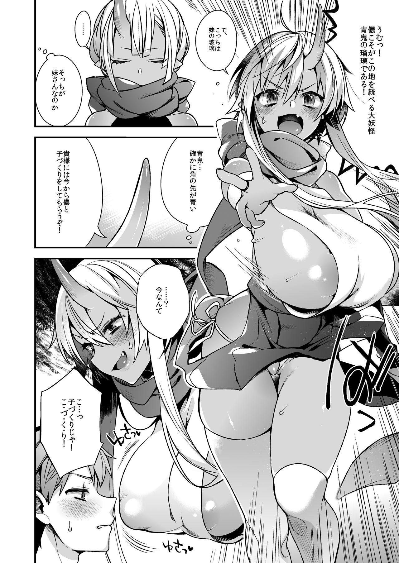 Oni Girls Want To Mate With A Human Male Omnibus 75