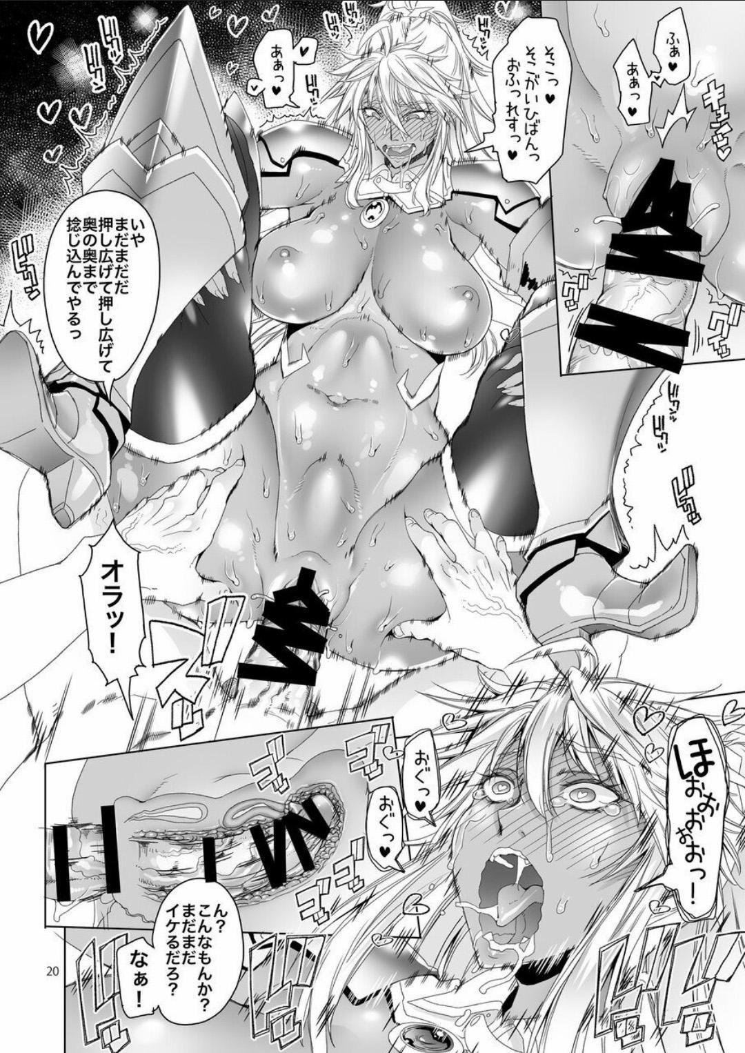 白鼠の仮面と囚われの姫 18