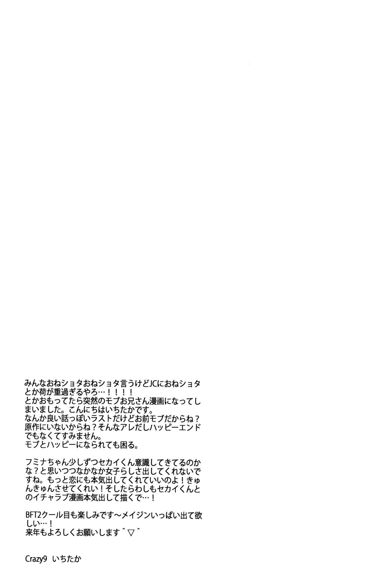 (C87) [Crazy9 (Ichitaka)] C9-15 Fumina-senpai to Mob Onii-chan (Gundam Build Fighters Try) [English] [biribiri] 27