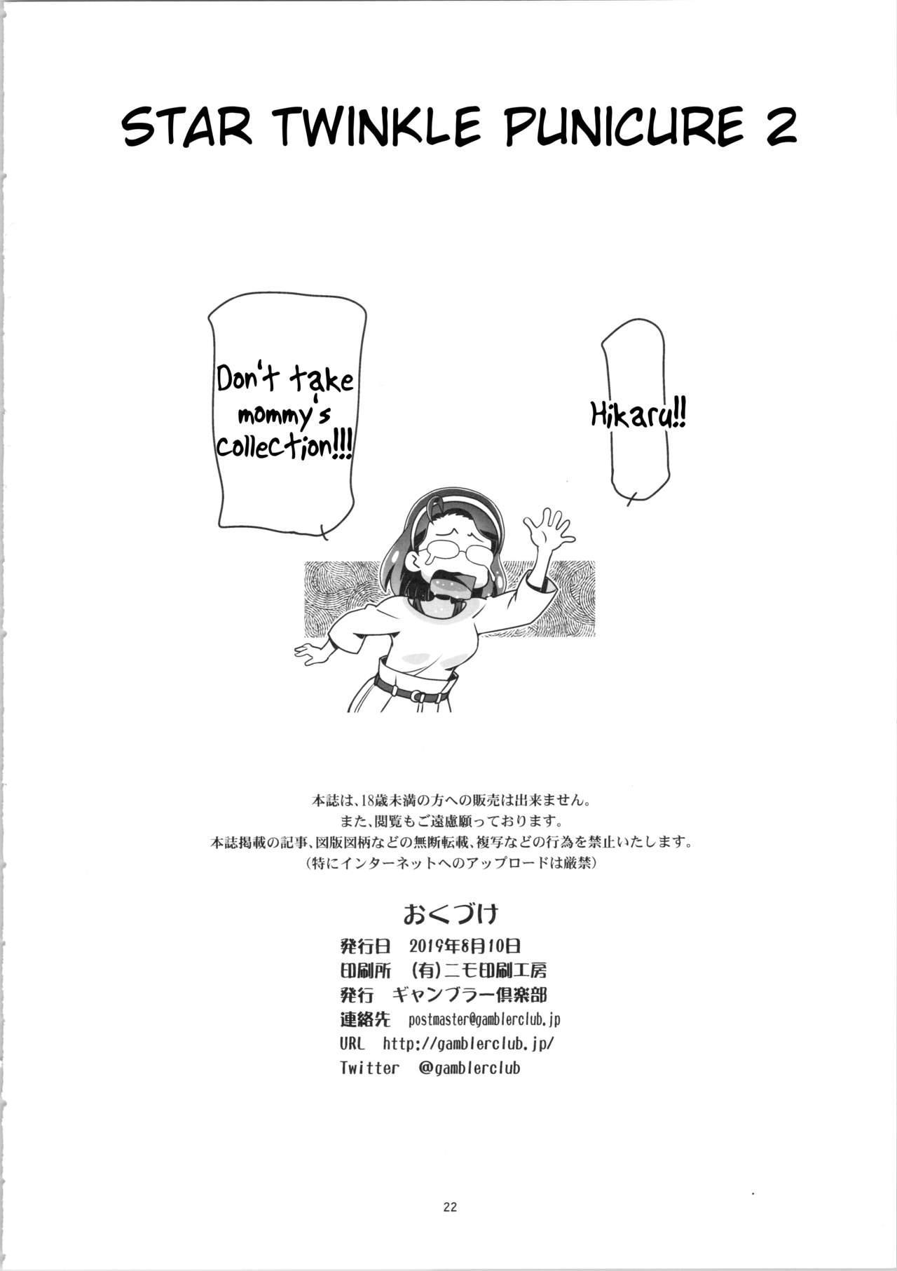 Star Twinkle PuniCure 2 20